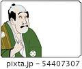 浮世絵風漫画絵情けない顔文字なし 54407307