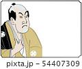 浮世絵風漫画絵視線あり文字なし 54407309