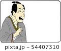 浮世絵風漫画絵あっけに取られる男性 54407310