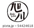 旭川 筆文字 54424618