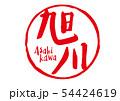 旭川 筆文字 54424619