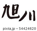 旭川 筆文字 54424620