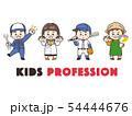 こども職業体験 整備士 医者 野球選手 花屋 54444676