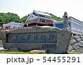 村上水軍博物館 54455291
