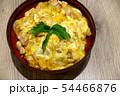 親子丼 54466876
