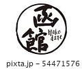 函館 筆文字 54471576