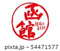 函館 筆文字 54471577