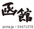 函館 筆文字 54471578