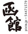 函館 筆文字 54471579