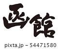 函館 筆文字 54471580