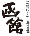 函館 筆文字 54471581