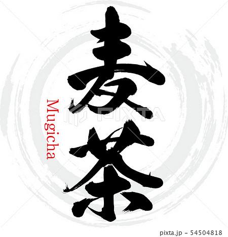 麦茶・Mugicha(筆文字・手書き) 54504818
