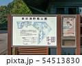 東京都立東京港野鳥公園 54513830