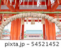平安神宮・茅の輪 54521452