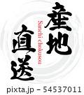 産地直送・Sanchi chokusou(筆文字・手書き) 54537011