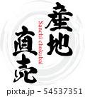 産地直売・Sanchi chokubai(筆文字・手書き) 54537351