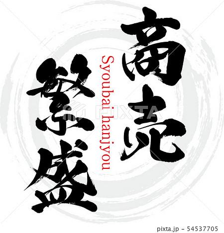 商売繁盛・Syoubai hanjyou(筆文字・手書き) 54537705