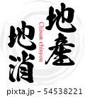 地産地消・Chisan chisyou(筆文字・手書き 54538221