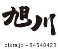 旭川 筆文字 54540423
