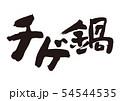チゲ鍋 筆文字 54544535
