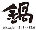 鍋 筆文字 54544539