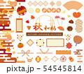 秋和柄 オシャレな飾り素材 54545814