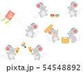 お正月遊びをするネズミのイラストセット(凧揚げ・こま回し・羽根つき・もちつき) 54548892