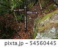 世界遺産 紀伊山地の霊場と参詣道熊野参詣道中辺路 滝尻王子から高原熊野神社への道標 54560445