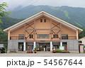 JR大糸線 神城駅 54567644