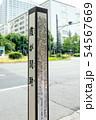 霞が関跡 54567669