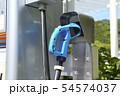 電気自動車の充電スタンド 54574037