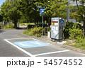 電気自動車の充電スタンド 54574552