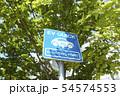 電気自動車の充電スタンド 54574553
