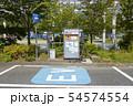 電気自動車の充電スタンド 54574554