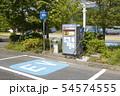 電気自動車の充電スタンド 54574555
