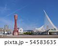 神戸 ハーバーランド メリケンパーク 54583635