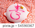 お祝い餅 赤ちゃん 100日祝い 54590367
