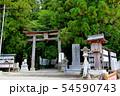 熊野本宮大社 鳥居 ひき気味に撮影 54590743