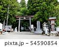 熊野本宮大社 鳥居 サロンカー くまの の ヘッドマークを入れる 駐車禁止の柵を除去 54590854