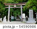 熊野本宮大社 鳥居を大きく 54590986