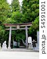 熊野本宮大社 鳥居を大きく 縦位置 54591001