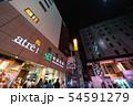 日本の東京都市景観 秋葉原駅や駅前に誕生した新ビルなどを望む 54591279
