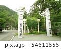 高麗神社 54611555