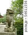 高麗神社 54611556