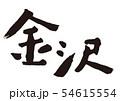 金沢 筆文字 54615554