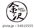 金沢 筆文字 54615555