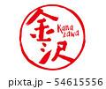 金沢 筆文字 54615556