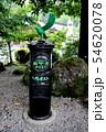 熊野本宮大社の社務所前にあるご神木、多羅葉の下にある黒い八咫烏ポスト 54620078
