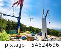 風力発電用風車の組み立て作業中と完成した風車 54624696
