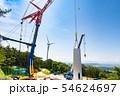 風力発電用風車の組み立て作業中と完成した風車 54624697